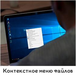 Контекстное меню файлов, подробно о каждом свойстве файла.