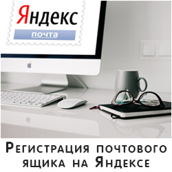 Как зарегистрировать почтовый ящик на Яндексе?