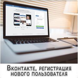 Вконтакте, регистрация нового пользователя.