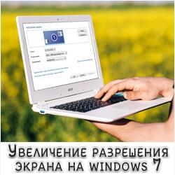 как узнать какое разрешение экрана на компьютере?
