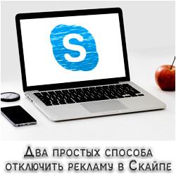отключение рекламы в скайп