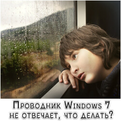 Проводник Windows 7 не отвечает, что делать?