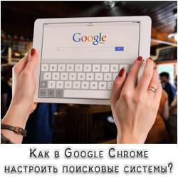 настройка поисковых систем в google chrome
