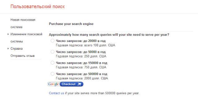 отключение рекламы в google поиске