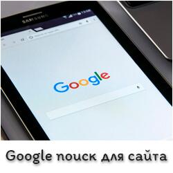 интеграция пользовательского Google поиска для сайта.