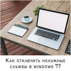 Как отключить ненужные службы в windows 7?