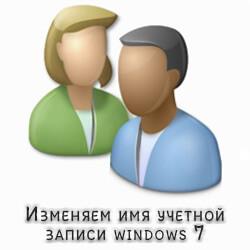 Изменяем имя учетной записи windows 7.