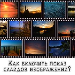 Как включить показ слайдов изображений?