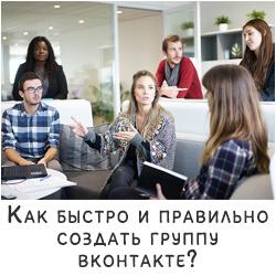быстро и правильно создаем группу вконтакте