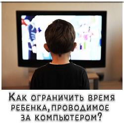 Как ограничить время ребенка, проводимое за компьютером?