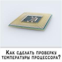 Как сделать проверку температуры процессора?