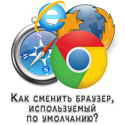 Как сменить браузер, используемый по умолчанию?