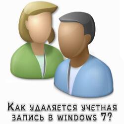 Как удаляется учетная запись в windows 7?