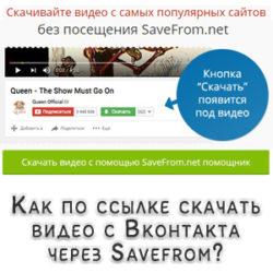 Как по ссылке скачать видео с Вконтакта через Savefrom?