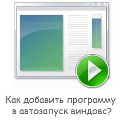 Как добавить программу в автозапуск виндовс?