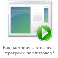 Как настроить автозапуск программ на виндовс 7?