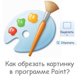 Как проще всего обрезать картинку в paint?