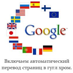 Включаем автоматический перевод страниц в гугл хром.