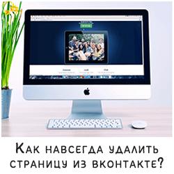 Как навсегда удалить страницу вконтакте?
