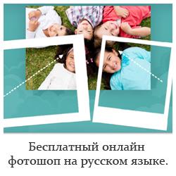 Бесплатный онлайн-фотошоп на русском языке.