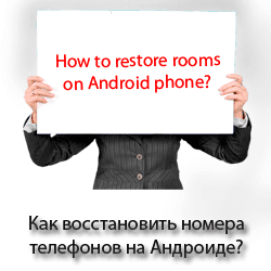 Как восстановить номера телефонов на Андроиде?