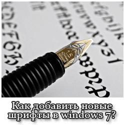 Как добавить новые шрифты в windows 7?