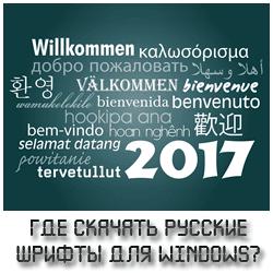 Где скачать русские шрифты для windows?