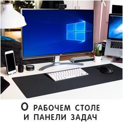 О рабочем столе, а также о панели задач.