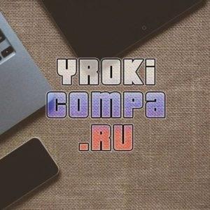 Добро пожаловать на Блог — Компьютер и Интернет для чайников