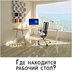 Где находится рабочий стол в windows 7?