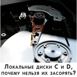 Локальные диски C и D, почему нельзя их засорять?