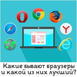 Какие бывают браузеры и какой из них лучший?