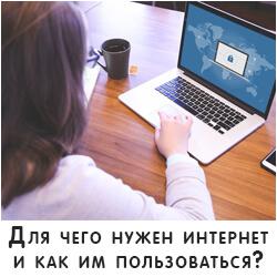 Для чего нужен интернет и как им пользоваться?