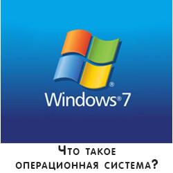 Что такое операционная система windows и зачем она нужна?