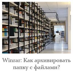 Winrar: как архивировать папку с файлами?