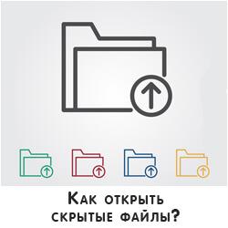 Как открыть скрытые файлы на windows 7?