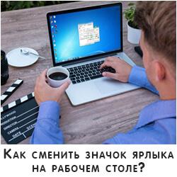 Как сменить значок ярлыка на рабочем столе?