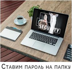 Как ставить пароль на папку?