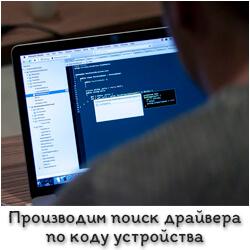 Как произвести поиск драйвера по коду устройства.