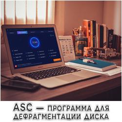 ASC — программа для дефрагментации диска windows 7.