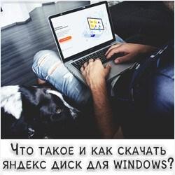 Что такое и как скачать яндекс диск для windows 7?