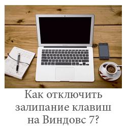 Как отключить залипание клавиш на виндовс 7?