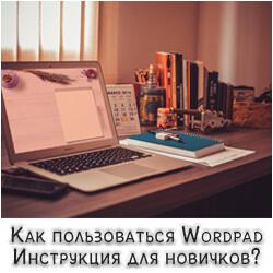 Как научиться пользоваться wordpad новичку?