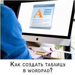 Как создать таблицу в wordpad самым быстрым способом?