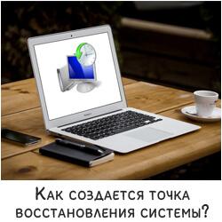Как создается точка восстановления системы windows 7?