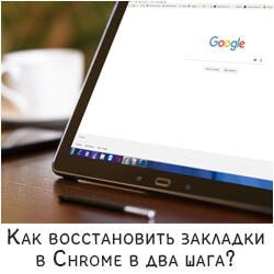 Как восстановить закладки в Google Chrome в два шага?