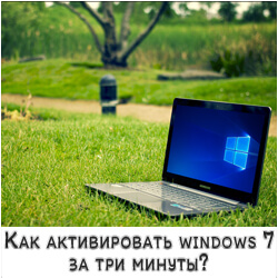 Активация Windows 7 максимальной