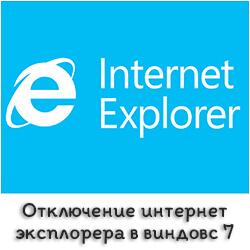 Отключение интернет эксплорера в виндовс 7.