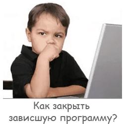 Как закрыть зависшую программу?
