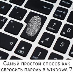 Самый простой способ как сбросить пароль в windows 7.
